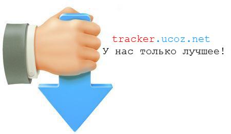 Музыка, игры, фильмы - tracker.ucoz.net